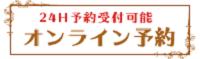 アクアスパオンライン予約